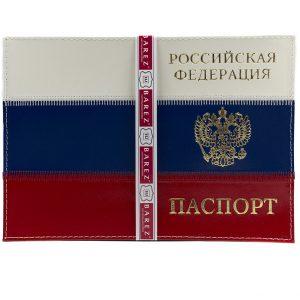 "Обложка на паспорт ""триколор"""